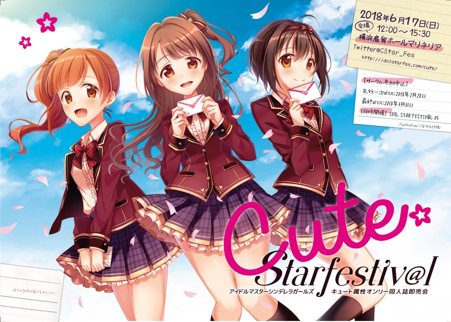 【非公式掲載】CuteStarFestiv@l02