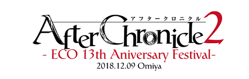 【非公式掲載】After Chronicle2